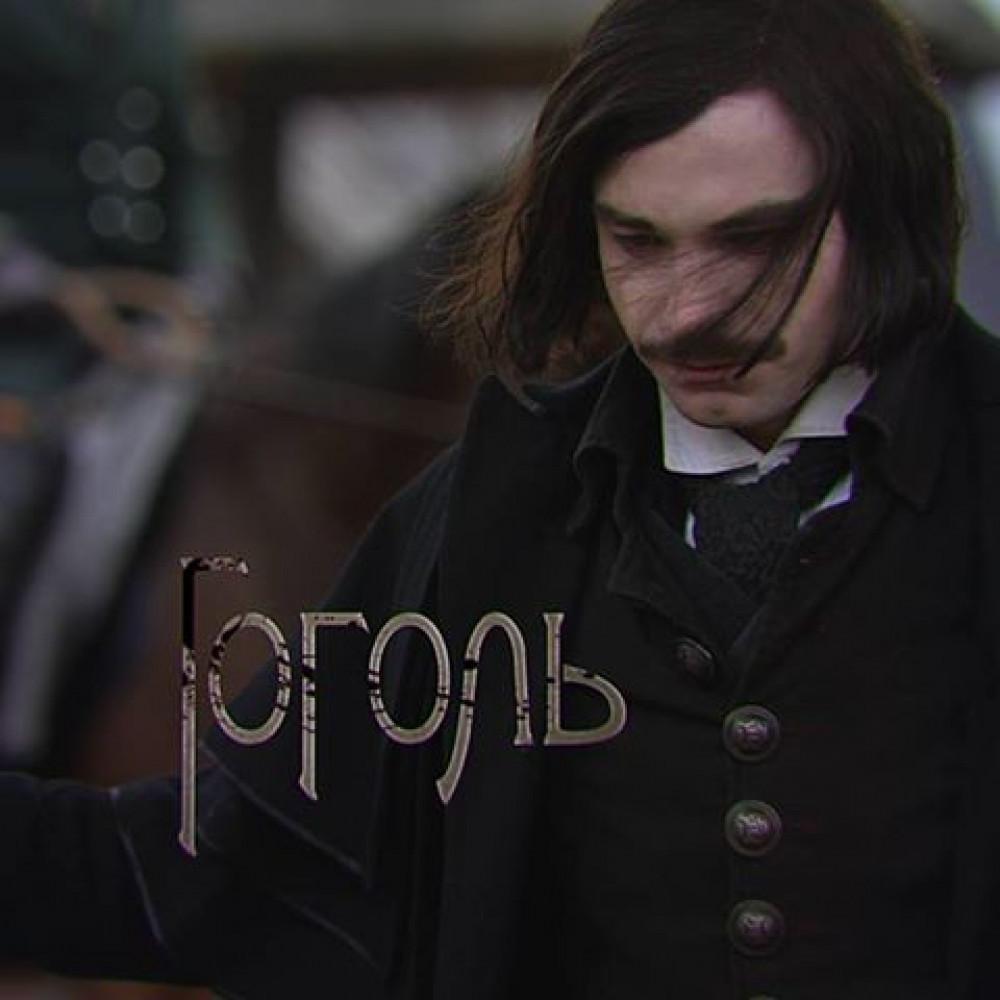 """""""Гоголь.Начало"""" Премьера 31 августа."""